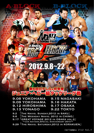 NTV G+ Cup Jr. Tag League /www.noah.co.jp